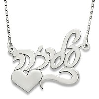 Silver Hebrew Name Necklace in Modern Script, Jewelry | World of Judaica