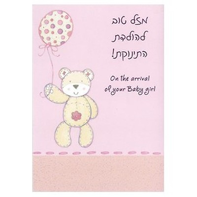 Birth of a daughter greeting card with hebrew and english for greeting card birth of daughter simchat m4hsunfo